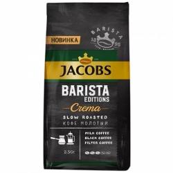 Кофе JACOBS Barista Editions Crema нат.жар.мол. 230г