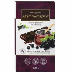 Шоколад Коммунарка горький с пюре из черн.смор. 200г